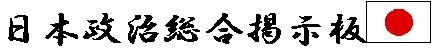 日本政治総合掲示板